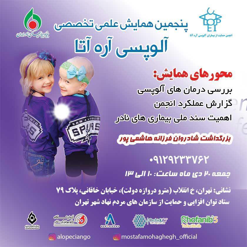 همایش انجمن آلوپسی ایران