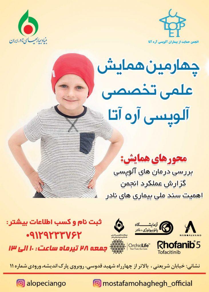 چهارمین همایش انجمن آلوپسی ایران